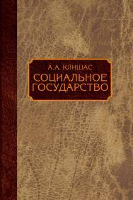 Социальное государство: монография ISBN 978-5-7133-1591-7