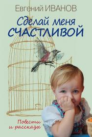 Сделай меня счастливой; повести и рассказы ISBN 978-5-7133-1600-6