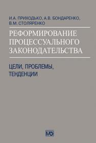 Реформирование процессуального законодательства: цели, проблемы, тенденции ISBN 978-5-7133-1604-4