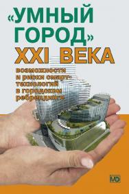 «Умный город» XXI века: возможности и риски смарт-технологий в городском ребрендинге ISBN 978-5-7133-1607-5