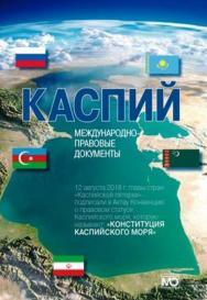 Каспий: международно-правовые документы ISBN 978-5-7133-1617-4