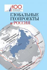 Глобальные геопроекты и Россия ISBN 978-5-7133-1622-8
