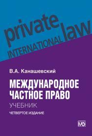 Международное частное право: учебник. — 4-е изд., перераб. и доп. ISBN 978-5-7133-1625-9