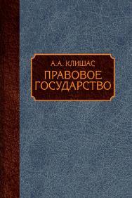 Правовое государство ISBN 978-5-7133-1628-0