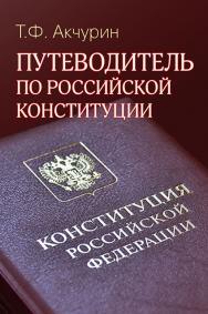 Путеводитель по Российской конституции ISBN 978-5-7133-1644-0
