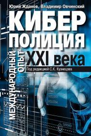 Киберполиция ХХI века. Международный опыт ISBN 978-5-7133-1652-5