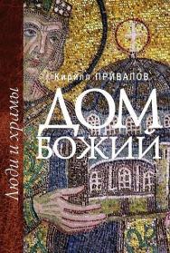 Дом Божий. Люди и храмы ISBN 978-5-7133-1656-3
