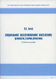 Социальное обслуживание населения: ценности, теория, практика ISBN 978-5-7139-0922-2
