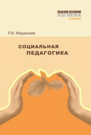 Социальная педагогика ISBN 978-5-7139-1014-3