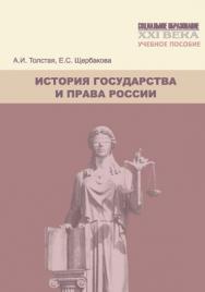 История государства и права России ISBN 978-5-7139-1031-0