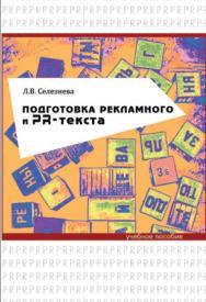 Подготовка рекламного и PR-текста ISBN 978-5-7139-1086-0