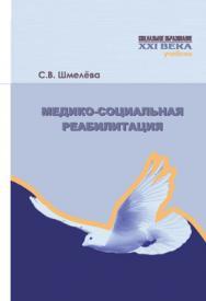 Медико-социальная реабилитация ISBN 978-5-7139-1091-4