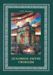 Духовное бытие свободы: монография ISBN 978-5-7139-1109-6