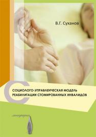 Социолого-управленческая модель реабилитации стомированных инвалидов ISBN 978-5-7139-1128-7