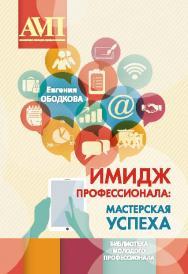 Имидж профессионала: мастерская успеха ISBN 978-5-7139-1281-9