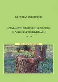 Ландшафтное проектирование и ландшафтный дизайн: учеб.-метод, пособие: в 2 ч. Ч. 1 ISBN 978-5-7139-1290-1