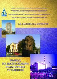 Вывод из эксплуатации реакторных установок ISBN 978-5-7264-1535-2