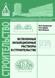 Вспененные инъекционные растворы в строительстве ISBN 978-5-7264-1542-0
