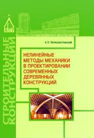 Нелинейные методы механики в проектировании современных деревянных конструкций ISBN 978-5-7264-1547-5