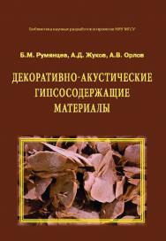Декоративно-акустические гипсосодержащие материалы ISBN 978-5-7264-1548-2
