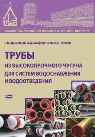 Трубы из высокопрочного чугуна для систем водоснабжения и водоотведения ISBN 978-5-7264-1549-9