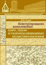 Конструирование комплексных паро-, тепло- и гидроизоляционных полистиролбетонов ISBN 978-5-7264-1554-3