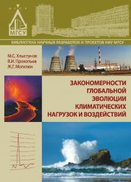 Закономерности глобальной эволюции климатических нагрузок и воздействий ISBN 978-5-7264-1556-7