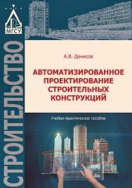 Автоматизированное проектирование строительных конструкций ISBN 978-5-7264-1571-0