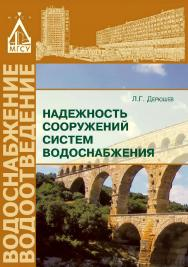 Надежность сооружений систем водоснабжения ISBN 978-5-7264-1572-7