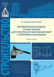 Математические модели ручных машин для строительно-монтажных работ с примерами реализации ISBN 978-5-7264-1573-4