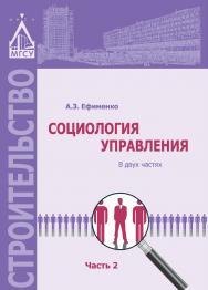 Социология управления; учебное пособие : в 2 ч. Ч. 2. ISBN 978-5-7264-1576-5