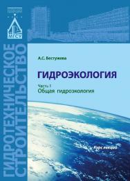 Гидроэкология: курс лекций : в 2 ч. Часть 1. Общая гидроэкология ISBN 978-5-7264-1583-3