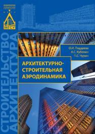 Архитектурно-строительная аэродинамика ISBN 978-5-7264-1589-5