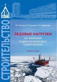 Ледовые нагрузки на морские гидротехнические сооружения ISBN 978-5-7264-1590-1