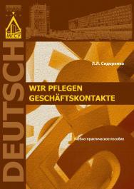 Wir рflegen Gesch?ftskontakte ISBN 978-5-7264-1591-8
