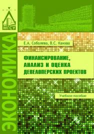 Финансирование, анализ и оценка девелоперских проектов ISBN 978-5-7264-1593-2