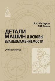 Детали машин и основы взаимозаменяемости ISBN 978-5-7264-1622-9