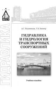 Гидравлика и гидрология транспортных сооружений ISBN 978-5-7264-1632-8