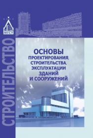 Основы проектирования, строительства, эксплуатации зданий и сооружений ISBN 978-5-7264-1637-3