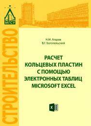 Расчет кольцевых пластин с помощью электронных таблиц Microsoft Excel ISBN 978-5-7264-1639-7
