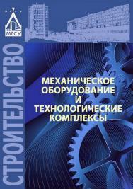 Механическое оборудование и технологические комплексы ISBN 978-5-7264-1640-3