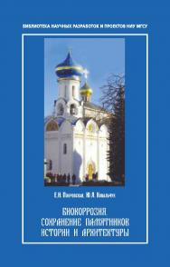 Биокоррозия, сохранение памятников истории и архитектуры ISBN 978-5-7264-1643-4