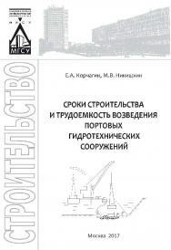 Сроки строительства и трудоемкость возведения портовых гидротехнических сооружений ISBN 978-5-7264-1649-6