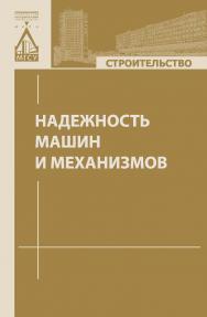Надежность машин и механизмов [Электронный ресурс] : учебник — 2-е изд. (эл.). ISBN 978-5-7264-1651-9