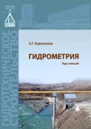 Гидрометрия ISBN 978-5-7264-1652-6