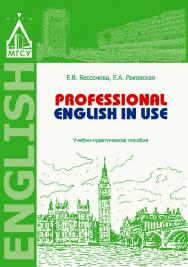 Professional English in Use ISBN 978-5-7264-1657-1