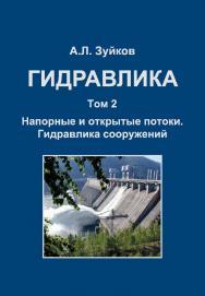 Гидравлика: учебник : в 2 т. Т. 2. Напорные и открытые потоки ISBN 978-5-7264-1665-6