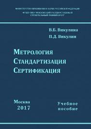 Метрология, стандартизация, сертификация ISBN 978-5-7264-1672-4