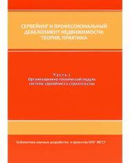 Сервейинг: организация, экспертиза, управление: практикум : в 3 ч. Ч. 2. Организационно-технический модуль системы сервейинга в строительстве ISBN 978-5-7264-1676-2
