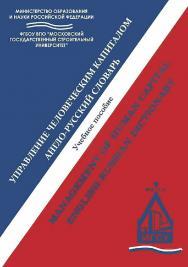 Управление человеческим капиталом. Англо-русский словарь = Management of Human Capital. English-Russian Dictionary ISBN 978-5-7264-1686-1